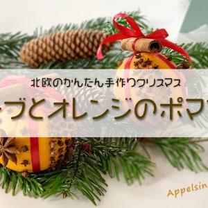 【ヨーロッパのクリスマス】オレンジとクローブのポマンダー作り