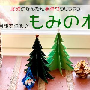 北欧の簡単手作りクリスマス雑貨画用紙で作るかわいいツリー【動画解説付き】