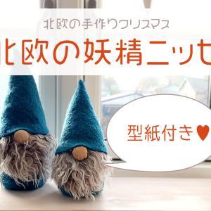 北欧のクリスマスの妖精ニッセを作っちゃおう【動画解説&型紙あり】