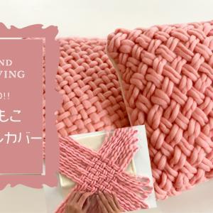織り機不使用!毛糸で作る手織りのクッションカバー♡【ハンドメイド】【動画解説付き】