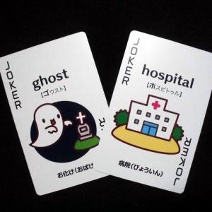 1155) 絵を手話単語に(1) ~トランプ・カードを使ってみる