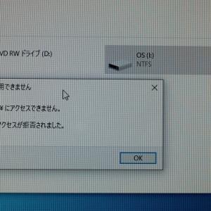 データ救出 I:¥にアクセスできません。アクセスが拒否されました