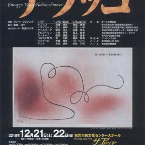 オペラ彩第36回定期公演「ナブッコ」のお知らせ