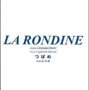 イタリアオペラ対訳双書37「La Rondine」刊行のお知らせ