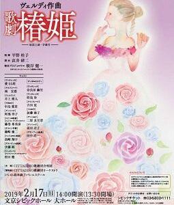 ヴェルディ作曲『椿姫』公演のお知らせ