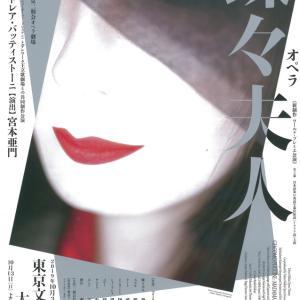 オペラ「蝶々夫人」公演のお知らせ