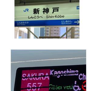 乗り換えの新幹線