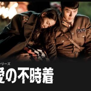 生活習慣改善からの〜韓国ドラマ