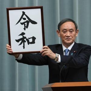 菅官房長官が新元号は「令和」と発表