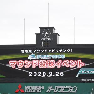 ご当選!甲子園投球イベント