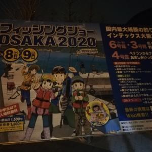 フィッシングショー大阪~♪