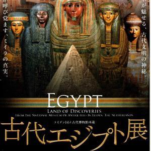 古代エジプト展とFlying Tiger