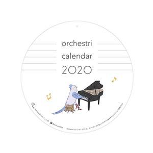 オーケストリカレンダー2020