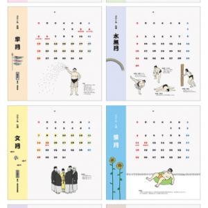 2019年カレンダー相撲部