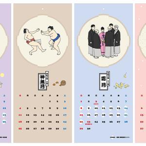 お相撲カレンダー 令和二年