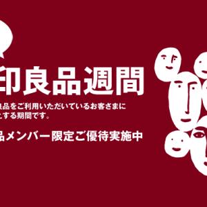 【無印良品週間】まさかの14日(土)スタートです!!!