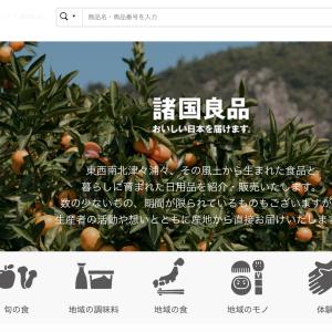 【無印】良品週間ネットストアでお取り寄せ!「諸国良品」も5000円以上で送料無料!