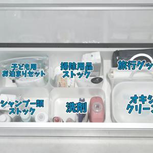 【無印良品】メイクボックスを使った洗面台下収納を紹介します!