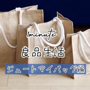 無印良品のジュートマイバッグ全サイズ再販!1サイズ5点までです