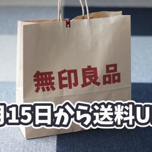 【無印良品】4月15日に送料改定!1000円以上アップも・・・