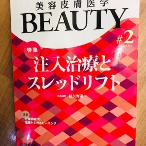 美容皮膚医学 BEAUTY