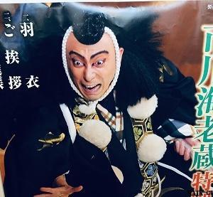 海老蔵 歌舞伎 金沢公演