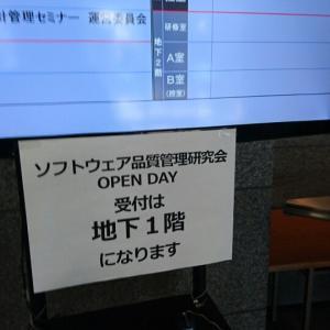 日本科学技術連盟ソフトウェア品質管理研究会オープンデイ