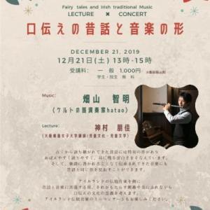 口伝えの昔話と音楽の形~公開講座