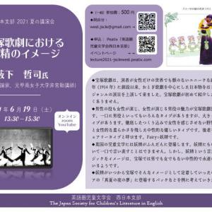 講演「宝塚歌劇における妖精のイメージ」