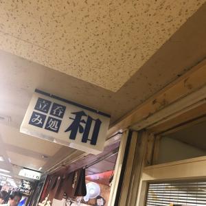 疑惑の星座【立呑み処 和】