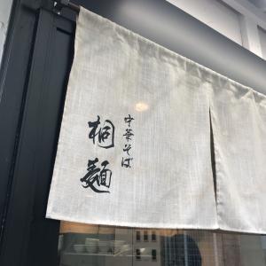 新春麺巡り2020 7軒目【中華そば 桐麺】