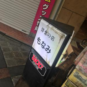 武具馬具武具馬具【洋食の店 もなみ】