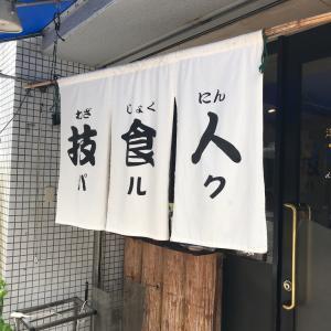 夏の予定【技食人 パルク】