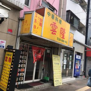 コロナ禍の体育大会【中華料理 雲隆】