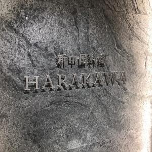 【新中国料理 HARAKAWA】