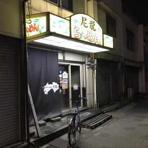 夏の麺巡り2019 昆布の極み【尼龍ら〜めん】