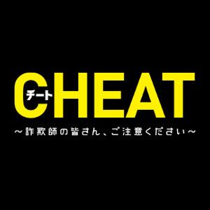 CHEAT チート ~詐欺師の皆さん、ご注意ください~ #03