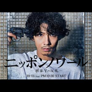 ニッポンノワール―刑事Yの反乱― #09