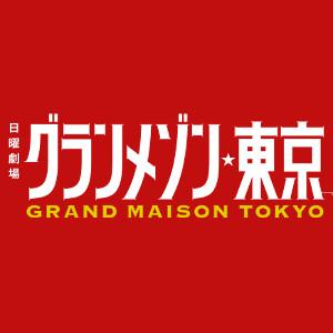 グランメゾン東京 #08