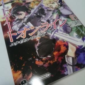 ソードアート・オンライン 23 ユナイタル・リング II/川原礫(著)