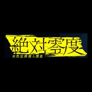 絶対零度~未然犯罪潜入捜査~ #03