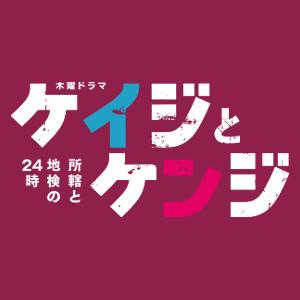 ケイジとケンジ 所轄と地検の24時 #02