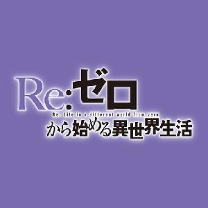Re:ゼロから始める異世界生活 #31