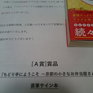 十三湊さんのサイン本 (ちどり亭にようこそ)