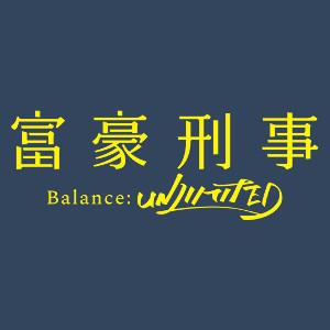 富豪刑事 Balance:UNLIMITED #03