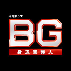BG~身辺警護人~ #02