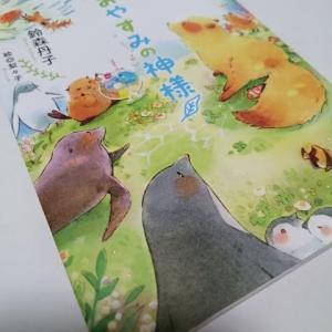 おやすみの神様/鈴森丹子(著)