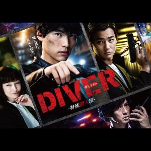 DIVER-特殊潜入班- #01
