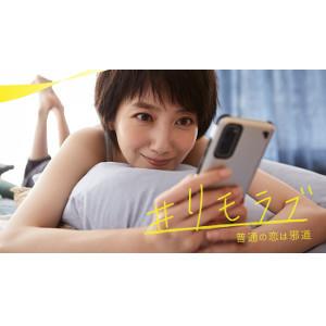 #リモラブ ~普通の恋は邪道~ #03