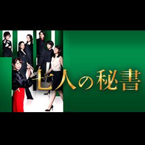 七人の秘書 #01